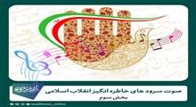 صوت سرود های خاطره انگیز انقلاب اسلامی (بخش سوم)+دانلود