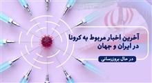 آخرین اخبار مربوط به کرونا در ایران و جهان در آبان ماه 1400