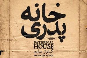 «خانه پدری» رفع توقیف شد/این فیلم با ردهبندی سنّی ۱۵+ و محدودیت سالن نمایش اکران میشود