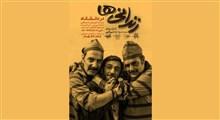 نمایش «زندانیها» به شبکه نمایش خانگی/ انتشار فیلم ویژه نابینایان در اینترنت