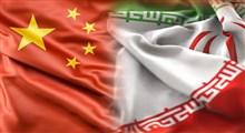 غرب جدید آسیا، نگاهی دوباره به قراداد ایران و چین