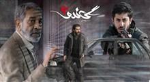 جنجال گاندو ۲/ انتقادات و نظرات درباره فصل دوم سریال«گاندو»