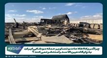 چرا آمریکا آمار تلفات و تصاویر حمله موشکی ایران به پایگاه عین الاسد را منتشر نمی کند؟
