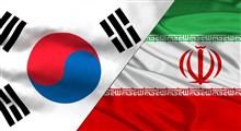 چرا ۷ میلیارد دلار ایران توسط کره جنوبی بلوکه شد؟