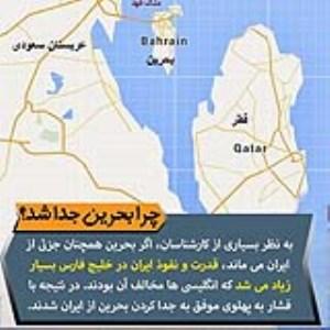 23 مرداد؛ روزی که محمدرضا پهلوی از داشتن بحرین چشمپوشی کرد!؟