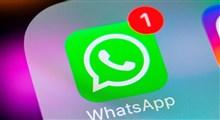 اضافه شدن قابلیت جدید به واتساپ اندرویدی
