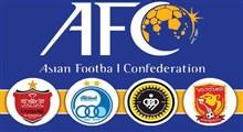 پشت پرده پروژه ایران هراسی AFC