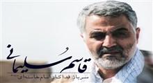 بازتاب شهادت سردار سلیمانی در رسانه های داخلی و بین المللی