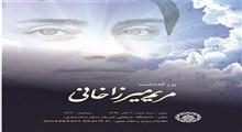بزرگداشت میرزاخانی در دانشگاه صنعتی شریف برگزار می شود