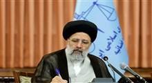 بخشنامه اعطای مرخصی نوروزی ۹۹ به زندانیان از سوی رئیس دستگاه قضا ابلاغ شد