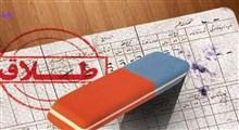 محدودیت ثبت طلاق در دفترخانه ها از امروز اجرایی می شود