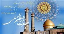 زیارت حضرت عبدالعظیم حسنی (ع) + ترجمه و فایل صوتی