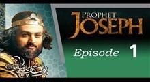 پخش «یوسف پیامبر(ع)» از یک تلویزیون دولتی در اروپا