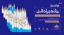 همایش ملی دانش آموزی پنجاه و هفتمین سال جایزه بنیاد البرز برگزار می گردد