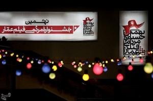 برگزیدگان نهمین جشنواره مردمی فیلم عمار معرفی شدند