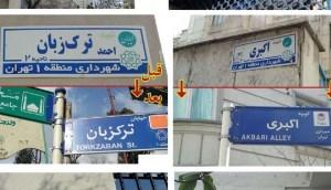 ورود وزارت کشور به حذف عنوان شهید از تابلوهای معابر در تهران و برخی شهرهای کشور