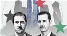سوریه و ماجرای «رامی مخلوف»