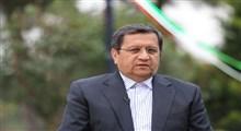 رئیس کل بانک مرکزی: بخشی از پول های بلوکه شده ایران آزاد میشود