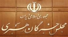 جامعه روحانیت و جامعه مدرسین با صدور بیانیهای نامزدهای انتخابات خبرگان تهران را معرفی کردند