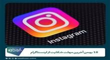 18 بهمن آخرین مهلت شکایت از اینستاگرام | تاکنون 970 شکایت حقوقی از اینستاگرام ثبت شده است