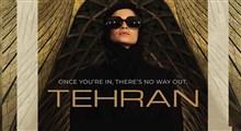 سریال تهران کارگردان: موساد