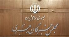 نتایج رسمی انتخابات مجلس خبرگان اعلام شد