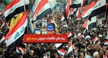 پیام های تظاهرات میلیونی مردم عراق