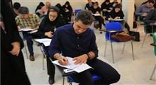 برخی از امتحانات کلیدی هستند و قابل تغییر نیستند