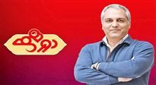 «دورهمی» در صدر پرمخاطب های تلویزیون / مستند «ایرانگرد» در رتبه چهارم