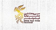 متن و حاشیه پنجمین روز جشنواره فیلم فجر + تصاویر