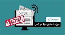 تحریم دات کام؛ شروع جنگ سایبری آمریکا علیه آگاهی