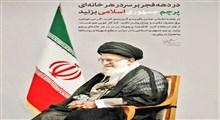 در دهه فجر بر سر در خانه ها پرچم جمهوری اسلامی بزنید