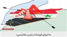 ماجرای کودتا در اردن چه بود؟