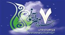 فراخوان ارسال آثار به هفتمین «جشنواره هنر آسمانی»