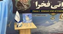 رونمایی از  واکسن کرونای ایرانی فخرا