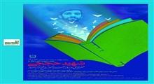 ورود زندگینامه شهید حججی به کتاب فارسی