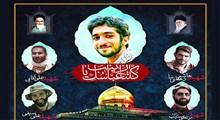 «محسن حججی» به کاروان شهدای مدافع حرم ملحق شد+عکس