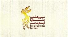 سینماگران به یاری سیلزدگان خواهند رفت
