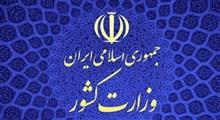 ادعای تشکیل استان جدید کذب است / منتشرکنندگان این اخبار تحت پیگرد قرار میگیرند