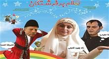 اکران خصوصی «سلام بر فرشتگان» در بنیاد سینمایی فارابی