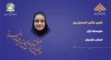 57 دانشآموز برگزیده پنجاه و هفتمین جایزه البرز (بخش اول)