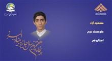 57 دانشآموز برگزیده پنجاه و هفتمین جایزه البرز (بخش دوم)