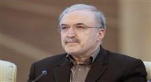 وزیر بهداشت: قاطعترین، محکمترین و علمیترین حمایت را از رهبر انقلاب دریافت کردیم