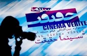 پیشنهادهایی از بین مستندهای جشنواره «سینماحقیقت»