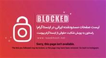 لیست صفحات مسدودشده ایرانی در اینستاگرام! | راسخون به پویش شکایت حقوقی از اینستاگرام پیوست