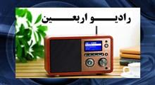 پخش زنده رادیو اربعین