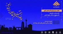 """پنجاه و هفتمین همایش""""جایزه البرز"""" برگزار می شود"""