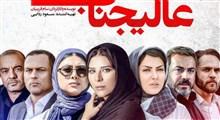 سریال «عالیجناب» به سازمان سینمایی تحویل داده شد