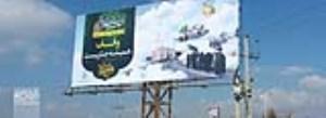 بیلبوردهای جذاب ترویج وقف در مشهد