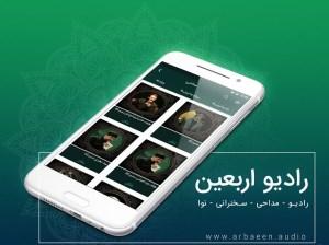 «رادیو اربعین» در آستان مقدس «امامزاده صالح(ع)» تجریش راهاندازی میشود